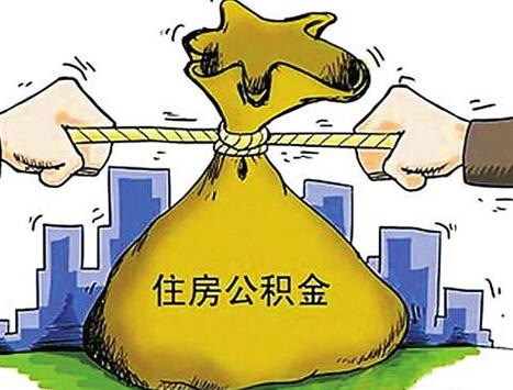 鞍山市住房公积金贷款流程