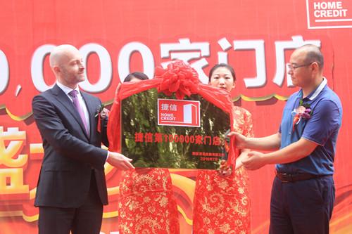 捷信中国第10万个贷款服务点启动!未来两年投资额增至