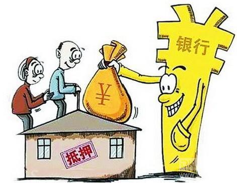 房子抵押贷款如何办理?四个方法解决难题!―优_九融资网9rongzi.com