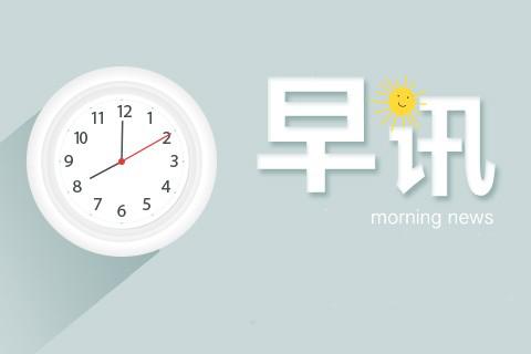 融资攻略―每日早讯 2016年10月13日星期四_九融资网9rongzi.com
