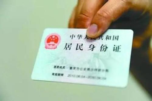 你知道凭身份证贷款的几种方式吗?贷款5分钟拿钱攻略_九融资网9rongzi.com