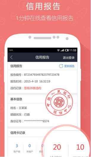 360借条最高可贷多少?360借条额度如何提升_九融资网9rongzi.com