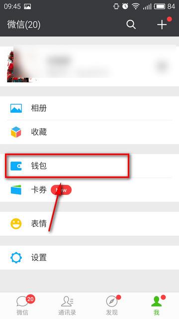 微信微粒贷怎么开通?开通需要什么技巧?_九融资网9rongzi.com