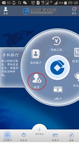 """个人信用贷款怎么办理?建行""""快e贷""""给你答案_九融资网9rongzi.com"""