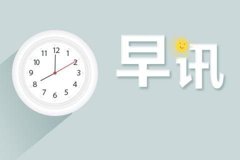 融资攻略―每日早讯 2017年2月22日星期三_九融资网9rongzi.com