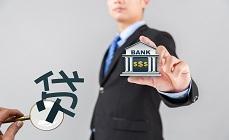 公司怎么贷款,公司向银行贷款需要那些条件