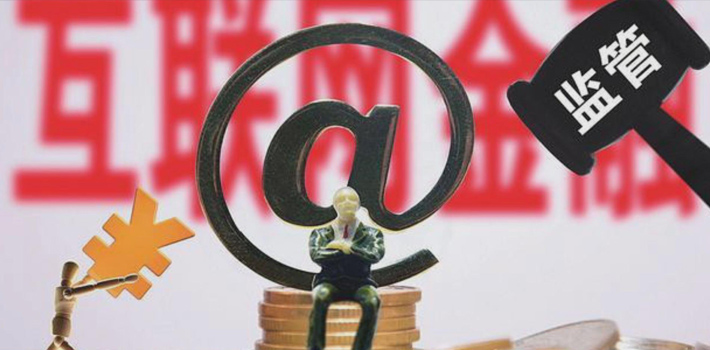 互金整治办重磅发文:立即停批网络小贷牌照